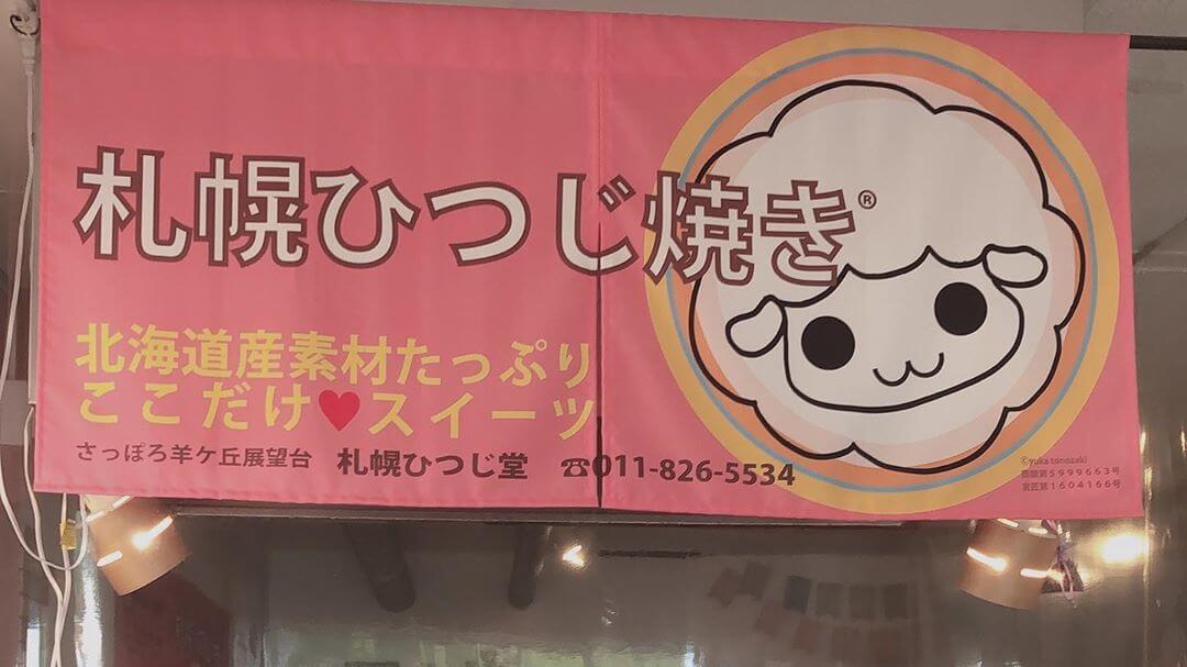 札幌ひつじ堂の旗