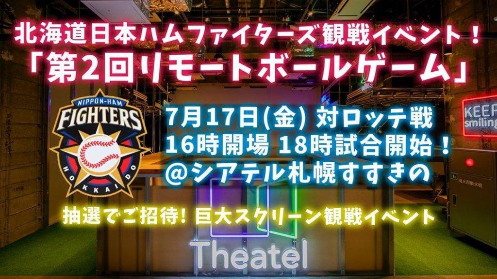 シアテル札幌すすきのの北海道日本ハムファイターズ試合観戦イベント『第二回リモートボールゲーム』