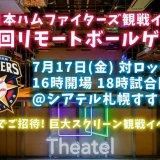 シアテル札幌すすきのが巨大スクリーンでの北海道日本ハムファイターズ試合観戦イベントを7月17日(金)に開催!
