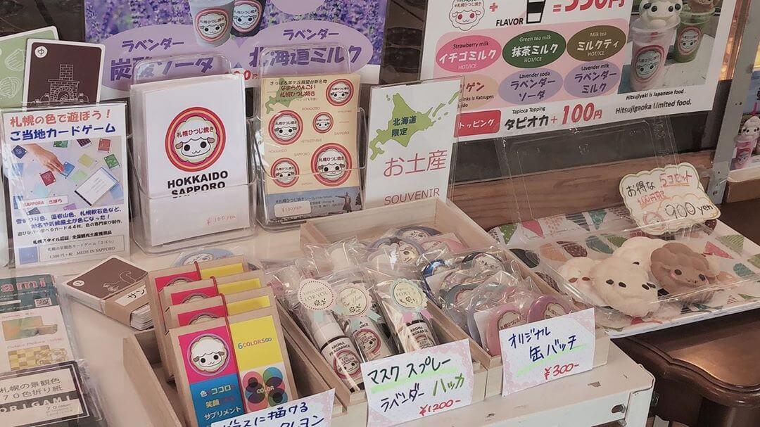 札幌ひつじ堂の店内