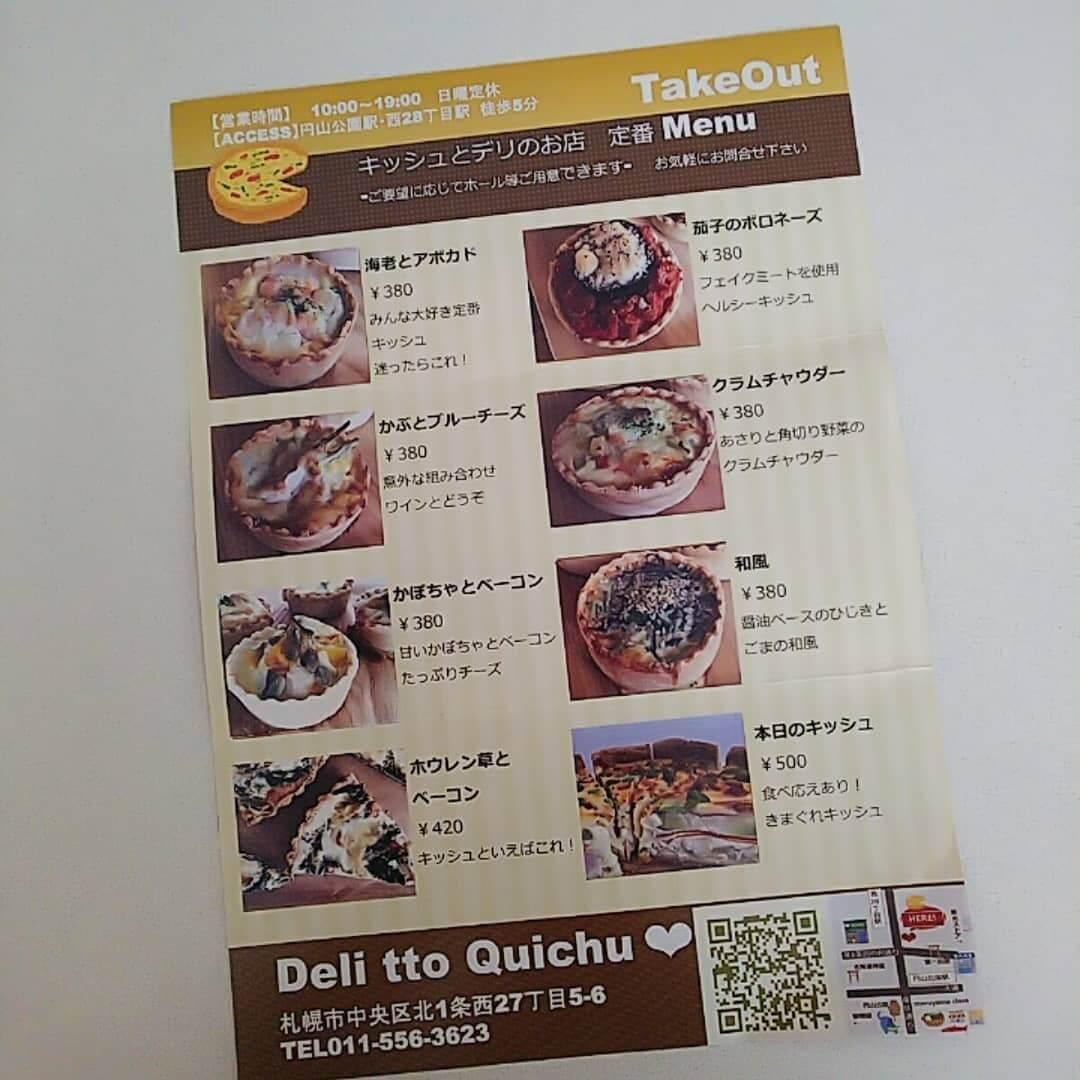 Deli tto Quichu(デリット キッチュ)のメニュー
