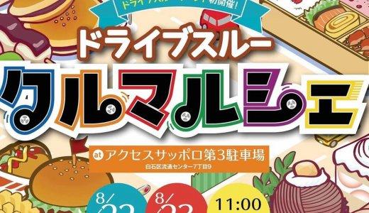 札幌最大級のドライブスルーイベント『スイーツガーデン ドライブスルークルマルシェ』がアクセスサッポロで開催!