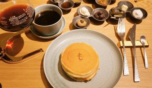 【ひらがなのもりひこ】ル・トロワに森彦が『サイフォンコーヒーとホットケーキのお店』をオープン!