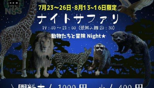 ノースサファリサッポロが夜の動物たちを楽しめる『ナイトサファリ』が7月23日より開催!