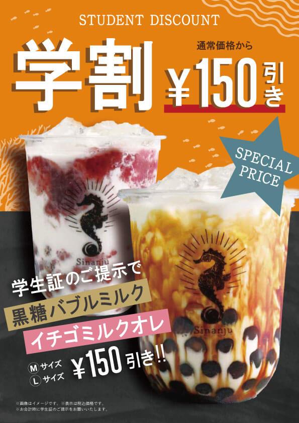 辰杏珠(シンアンジュ) 札幌狸小路店の学割サービス