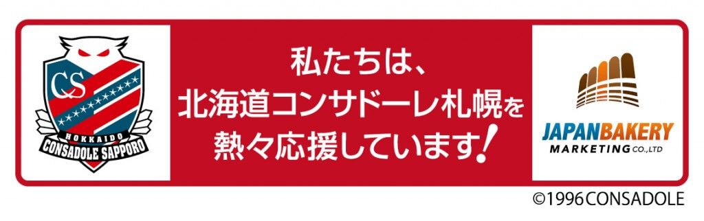 ジャパンベーカリーマーケティング株式会社×北海道コンサドーレ札幌