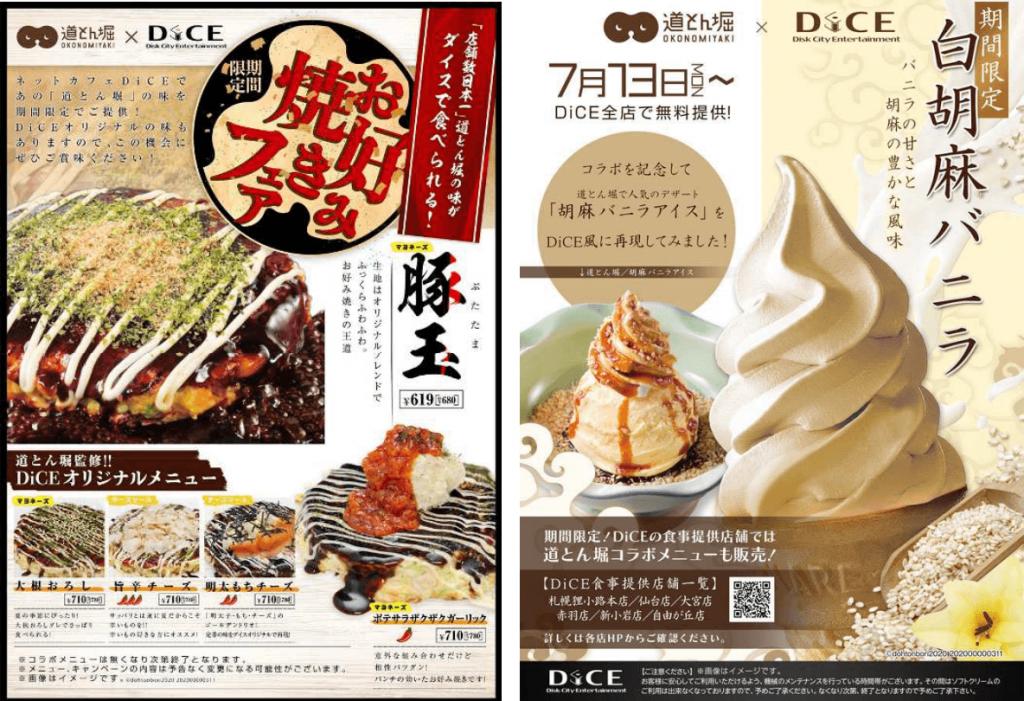 DiCE(ダイス)×道とん堀コラボ