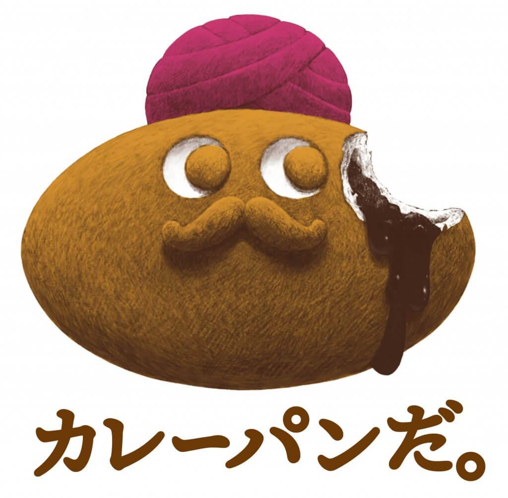 カレーパンだ。のロゴ