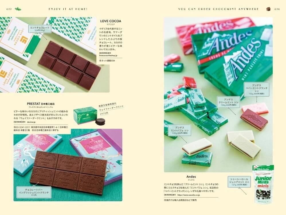 チョコミント本