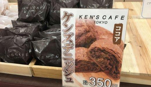 札幌エスタにてチョコレートの名店『ケンズカフェ東京』のデニッシュパンなどが期間限定で販売!