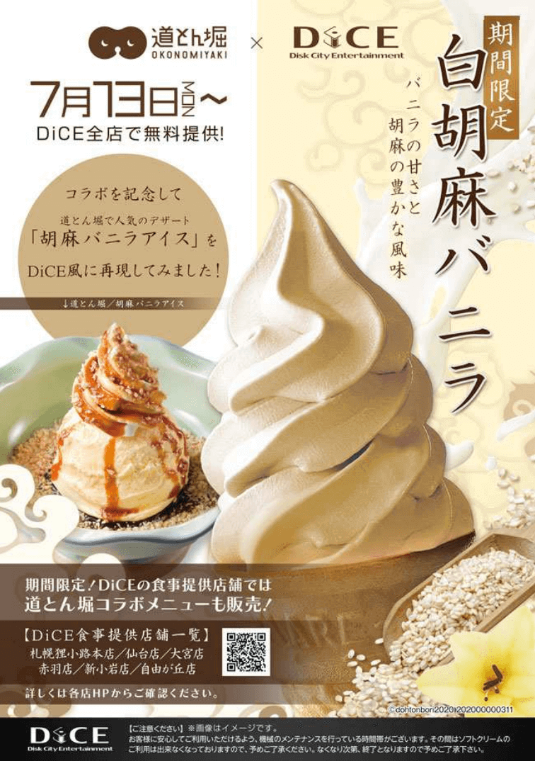 DiCE(ダイス)の白胡麻バニラ(無料)