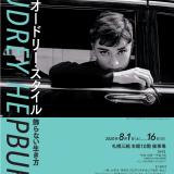 札幌三越でオードリー・ヘプバーンの写真展『オードリー・スタイル 飾らない生き方』が開催!