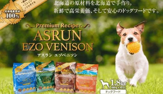 北海道素材100%使用の手作りドッグフード『アスラン エゾベニソン』がどさんこプラザにて発売!