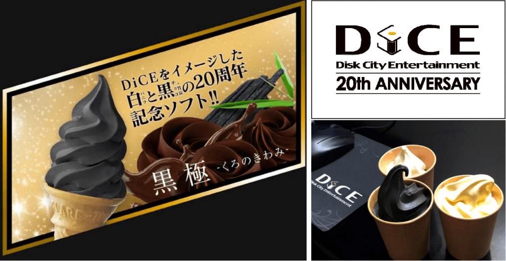 DiCE(ダイス)の『⿊極-くろのきわみ-』