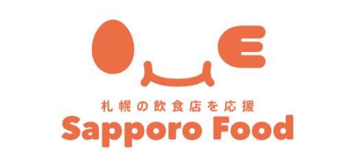 メリットしかない!支援額の30%を付与してくれる『札幌市飲食店未来応援クラウドファンディング 第2弾』が実施!