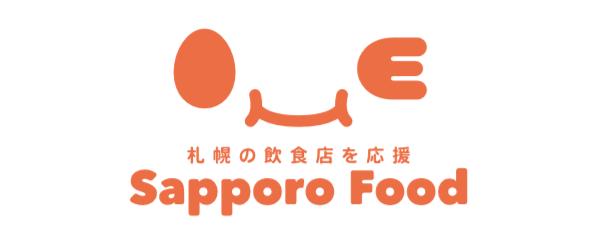 札幌市飲食店未来応援クラウドファンディングのロゴ