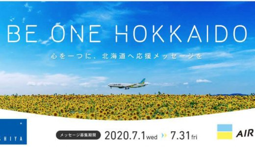 AIRDOと石屋製菓が北海道を応援するメッセージを募集!AIRDO 往復航空券などの賞品も用意