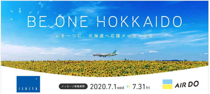 BE ONE HOKKAIDO 心を一つに、北海道へ応援メッセージを