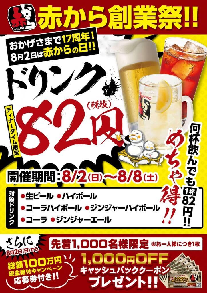 赤から創業祭-ドリンク82円