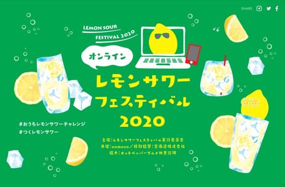 オンラインレモンサワーフェスティバル 2020