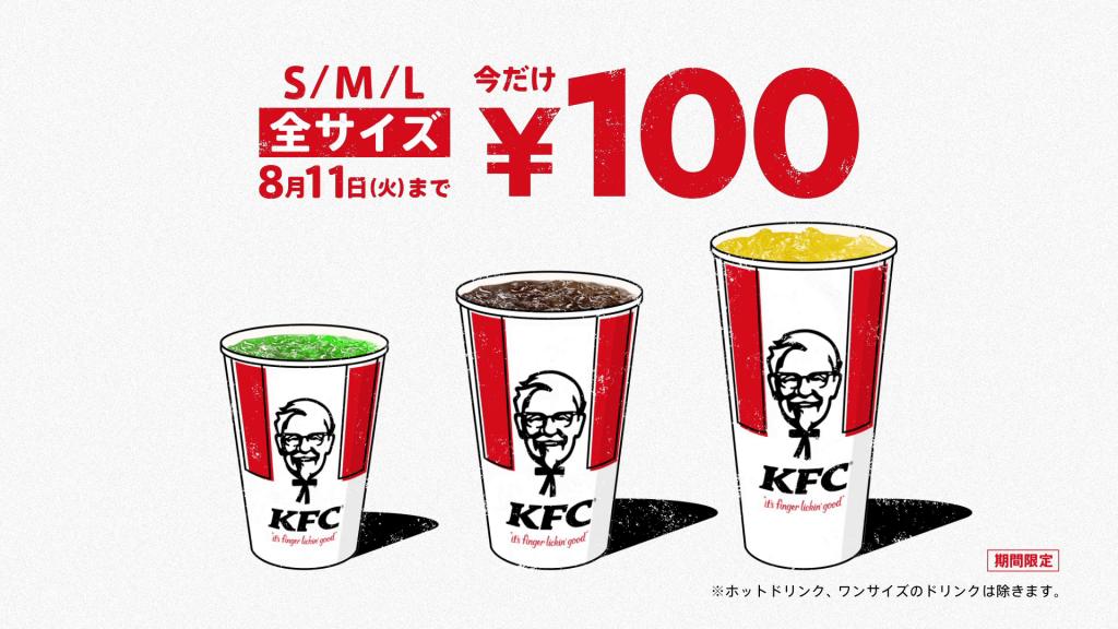 ケンタッキーフライドチキンのドリンク全サイズ100円キャンペーン