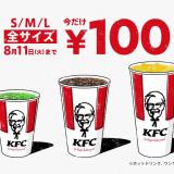 ケンタッキーフライドチキンが『ドリンク全サイズ100円キャンペーン』を開催!