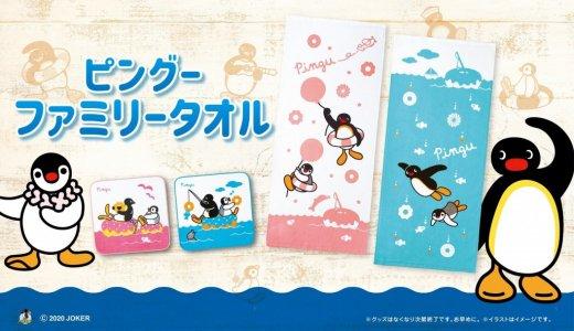 ミスタードーナツが7月3日(金)より『ピングーファミリータオル』を数量限定で発売!
