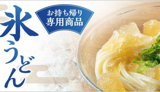 """丸亀製麺史上""""最も冷たい""""うどんが新登場!新感覚の『氷うどん』がテイクアウト限定で発売!"""