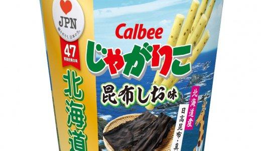 """北海道の味『じゃがりこ 昆布しお味』が7月6日より発売!""""地元ならではの味""""を再現した人気の味が再登場!"""