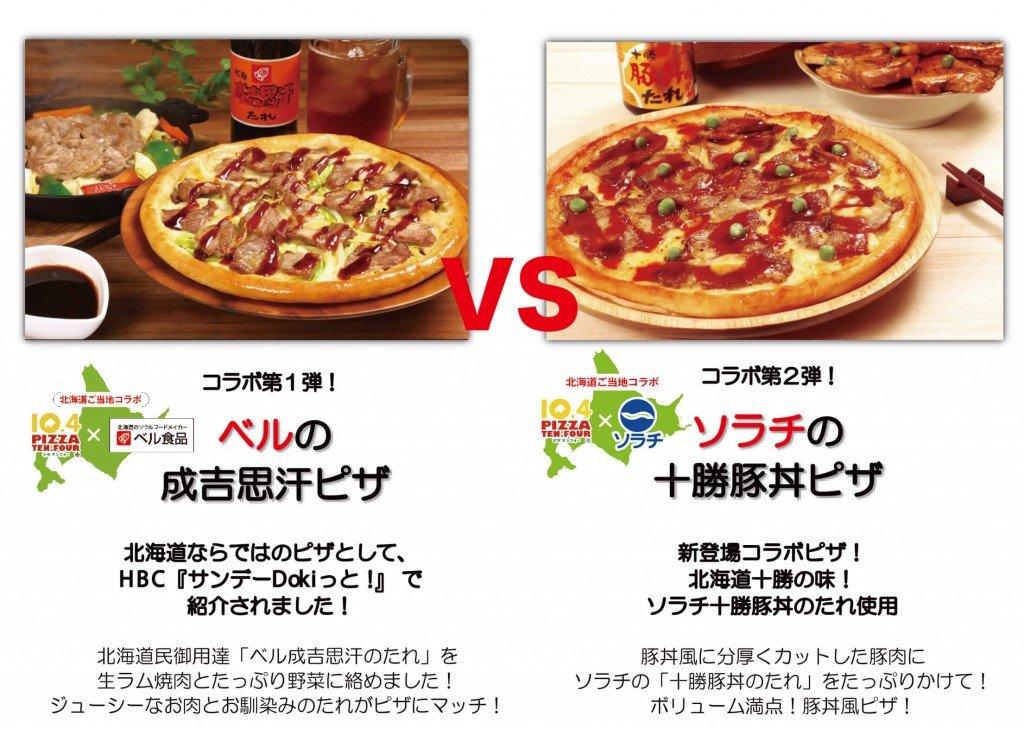 ピザ10.4(テン.フォー)のベルの成吉思汗たれ&ソラチの十勝豚丼ピザ