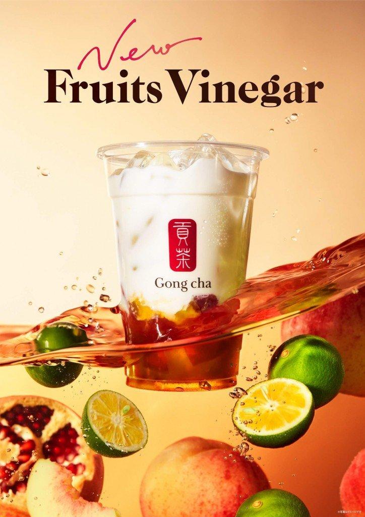 ゴンチャ『フルーツ ビネガー(Fruits Vinegar)』