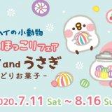 札幌ロフトにてカナヘイの小動物『ゆるっとほっこりフェア ~ピスケとうさぎのいろどりお菓子~』が開催!