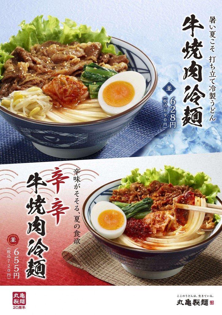 丸亀製麺の『牛焼肉冷麺』『辛辛(からから)牛焼肉冷麺』