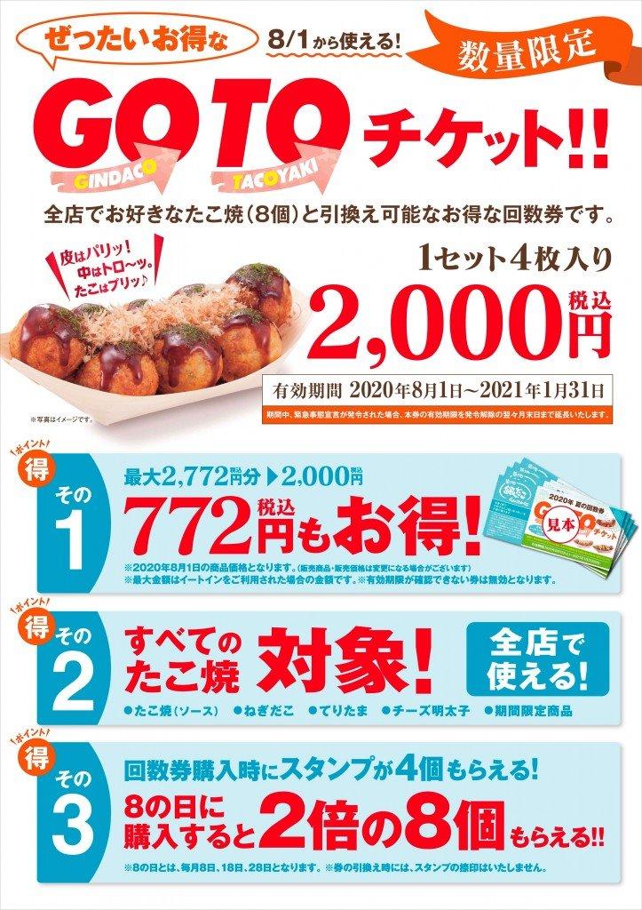 築地銀だこの『GindacO TakOyaki チケット(略して、GO TO チケット)』