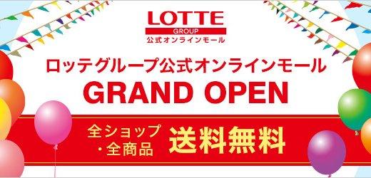 ロッテグループ公式オンラインモールがグランドオープン!全品送料無料キャンペーンも開催!