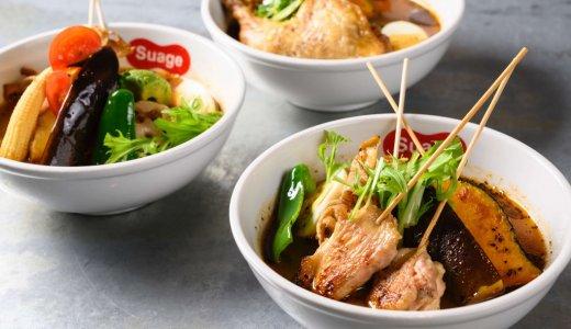 スープカレーの名店『Suage』が店頭・オンラインショップにて冷凍スープの販売を開始!