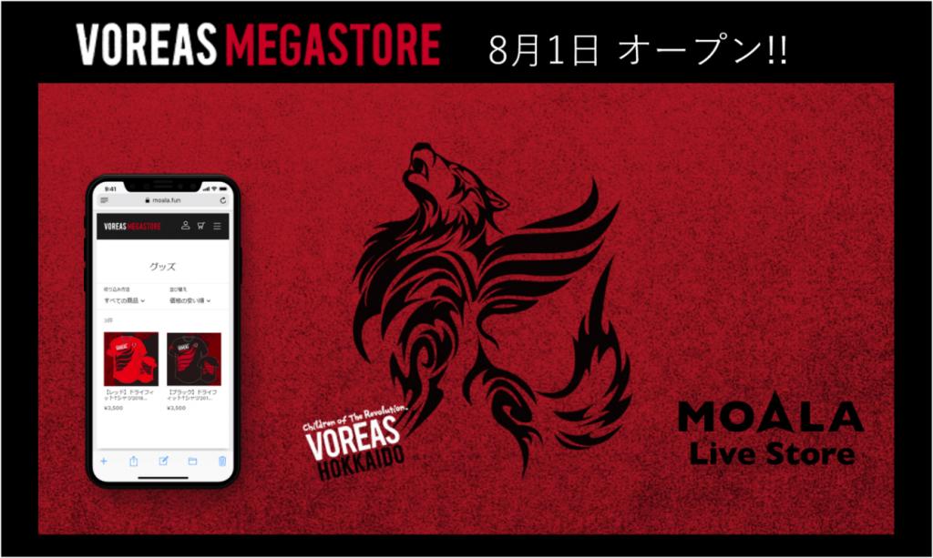 プロバレーボールチーム『ヴォレアス北海道』の公式ECサイト『VOREAS MEGASTORE』