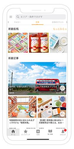 『ことりっぷ』アプリ TOP画面イメージ