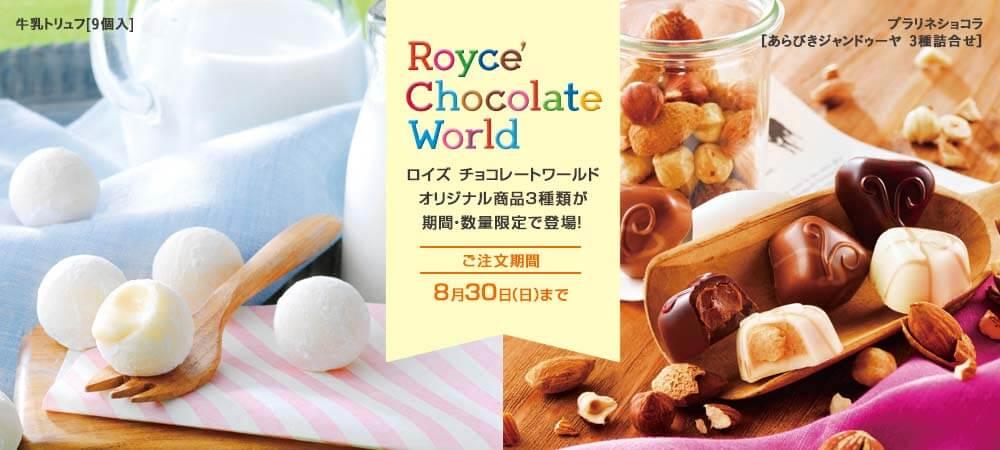 ロイズ通信販売のロイズ チョコレートワールド