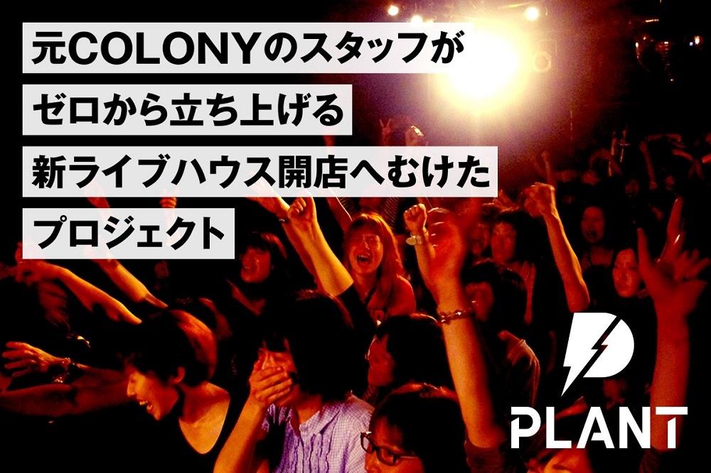 ライブハウス『PLANT』のクラウドファンディング