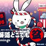 オンラインで盆踊りを楽しめる『北海道どこでも盆踊り with Domingo』が8月8日(土)より開催!