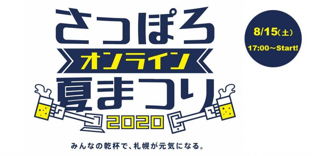 さっぽろオンライン夏まつり2020