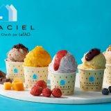 ルタオのオンラインショップにてアイス専門店『グラッシェル』のカップアイス&夏限定アントルメグラッセが発売!