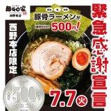 大人気イベント!らーめん麺GO家 西野本店が7月7日(火)に『豚骨ラーメン 500円イベント』を開催!