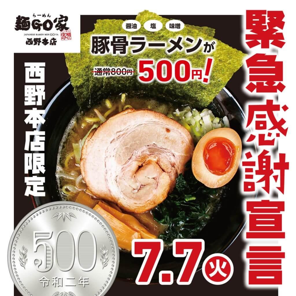 らーめん麺GO家 西野本店のラーメン500円イベント