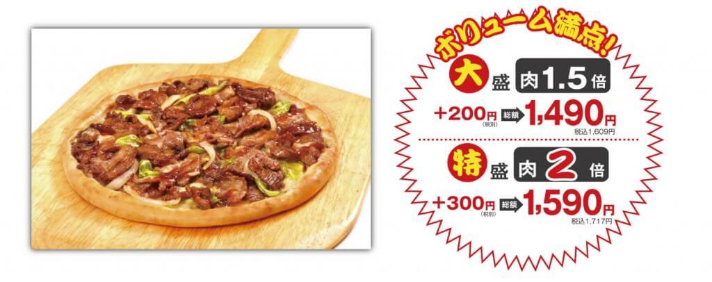 ピザ10.4(テン.フォー)のベルの成吉思汗たれ&ソラチの十勝豚丼ピザは大盛り可能
