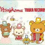 タワーレコード 札幌ピヴォ店でリラックマとの『コラボグッズ&コラボカフェ』が展開!