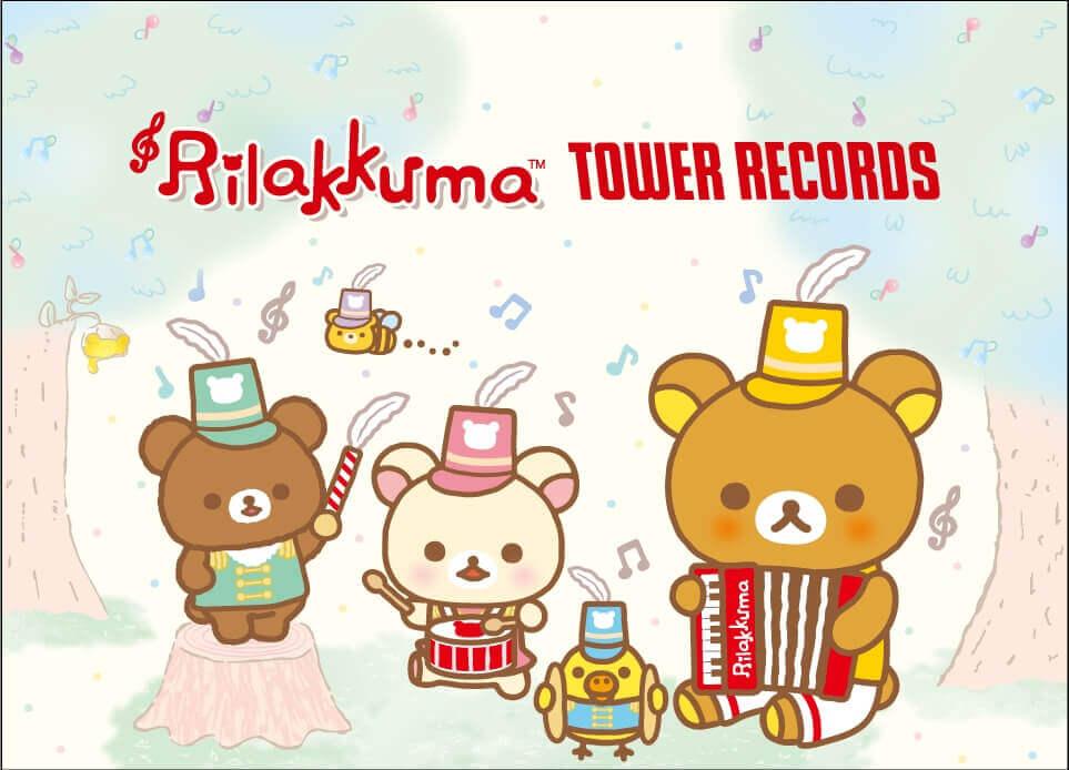 Rilakkuma × TOWER RECORDSキャンペーン2020