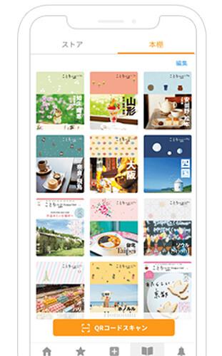 『ことりっぷ』アプリ 「電子書籍ページ(本棚)」画面イメージ