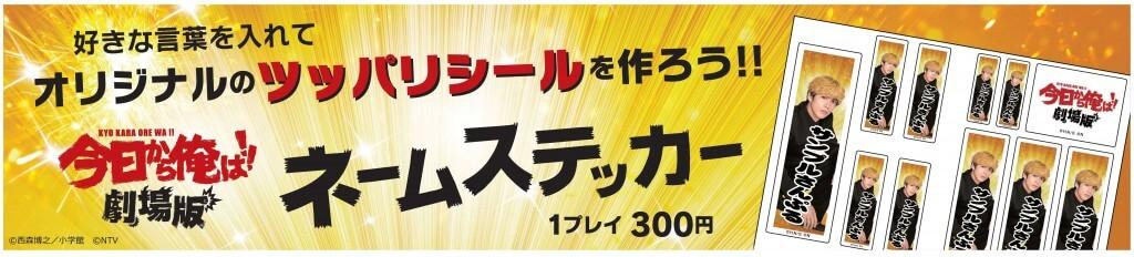 『今日から俺は!!展 ~飛んで火に入る夏の俺!?編~』のネームステッカーマシン